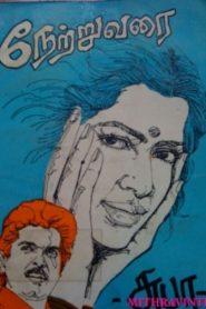 Netru Varai By Subha