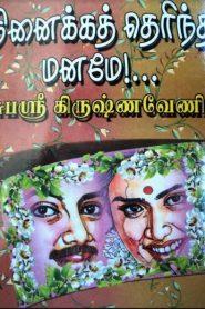 Ninaikka Therintha Maname By Subashree Krishnaveni