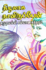 Nizhalaga Naanirupen by Amuthavalli Kalyanasundaram