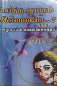 Paartha Nyabagam Illaiyo by Amuthavalli Kalyanasundaram