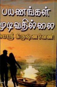 Payanangal Mudivathillai By Subashree Krishnaveni