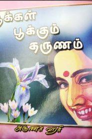 Pookal Pookum Tharunam by Aruna Hari