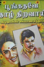 Poongathave Thal Thiravai by Amuthavalli Kalyanasundaram