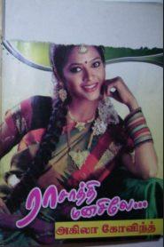 Rasaththi Manasila By Akila Govind