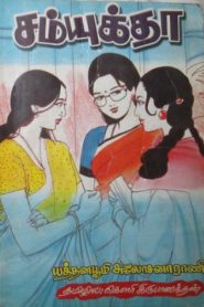 Samyuktha By Yaddanapudi Sulochana Rani