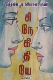 Snegithiye By Yaddanapudi Sulochana Rani