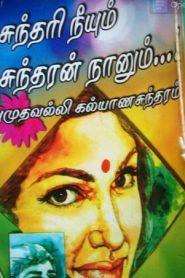 Sundari Neeyum Sundaran Naanum by Amuthavalli Kalyanasundaram