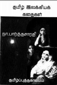 Tamil Ilakkiya Kathaigal By Na. Parthasarathy