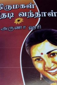 Thiru Magal Thedi Vandal by Aruna Hari