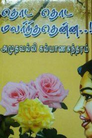 Thoda Thoda Malarntha by Amuthavalli Kalyanasundaram