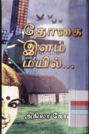 Thogai Ilam Mayila by Akila Govind
