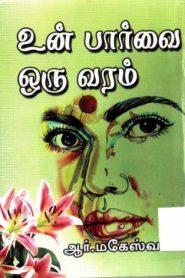 Un Paarvai Oru Varam By R Maheshwari
