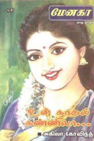 Un Kadhal Kannila by Akila Govind