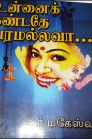 Unnai Kandathum Varam Allava By R Maheshwari