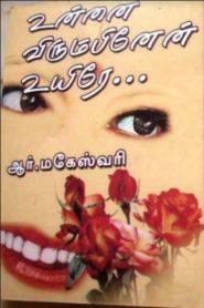 Unnai Virumbinen Uyire By R Maheshwari