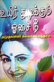 Uyir Thudikkum Osai Nee by Amuthavalli Kalyanasundaram