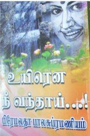 Uyirena Nee Vanthaai By Premalatha Balasubramaniam