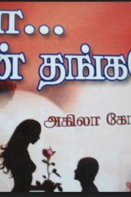 Vaa En Thangamae by Akila Govind