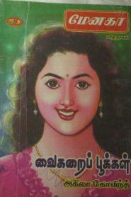 Vaikarai Pookkal by Akila Govind