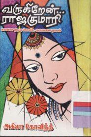 Varugiren Rajakumari by Akila Govind