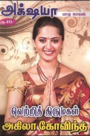 Vettri Thirumagal by Akila Govind