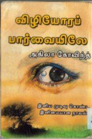 Vizhiyora Parvaiyile By Akila Govind