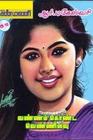Vannam Konda Vennilavae By R Maheshwari