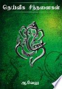 Dheiveega Sinthanaigal By A. Velu | தெய்வீக சிந்தனைகள் – எ. வேலு