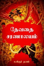 Devadai Saranalayam By Poet Penance | தேவதை சரணாலயம் – கவிஞர் தவம்