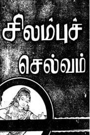 Chilampuch Chelvam By Sri Shuddhananda Bharathi | சிலம்புச் செல்வம் – யோகி ஸ்ரீ சுத்தானந்த பாரதியார்