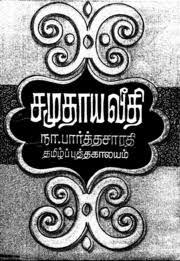 Sumudaya Veethi By Na. Parthasarathy