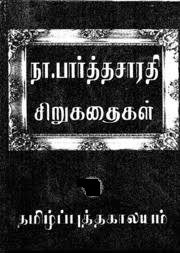 Na Parthasarathy Sirukathaigal By Na. Parthasarathy