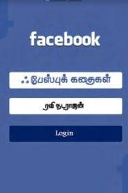 Facebook Stories | பேஸ்புக் கதைகள்