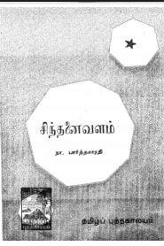 Chindanai Valam By Na. Parthasarathy