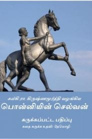 Ponniyin Selvan Abridged Version By Kalki Krishnamurthy