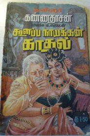 Kulapanayakankathal By Kannadasan