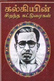 Kalkiyin Sirandha Katturaigal By Kalki Krishnamurthy