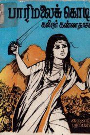 Parimalai Kodi By Kannadasan