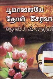 Poomalaiye Thol Serava by Amuthavalli Kalyanasundaram
