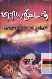 Priyamudan by Amuthavalli Kalyanasundaram