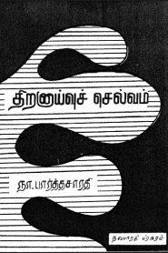 Thiranayvu Selvam By Na. Parthasarathy