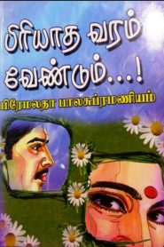 Piriyatha Varam Vendum By Premalatha Balasubramaniam