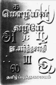 Mozhiyin Vazhiye By Na. Parthasarathy