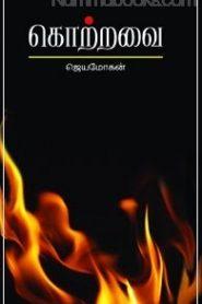 Kotravai By B. Jeyamohan
