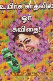 Uyir Kadhalil Oru Kavithai By Uma Balakumar