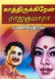 Kathirukiren Rajakumara By Ramanichandran