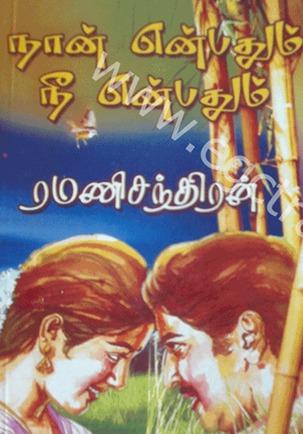 Naan Enbathum Nee Enbathum By Ramanichandran - Tamil Books PDF