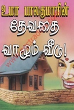 Devathai Vazhum Veedu By Uma Balakumar