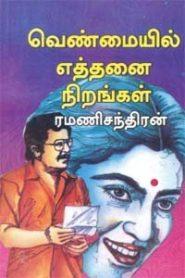 Venmaiyil Ethanai Nirangal By Ramanichandran