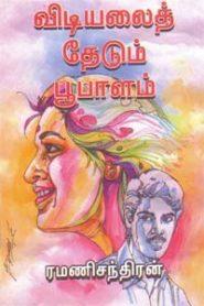 Vidiyalaith Theadum Poobalam By Ramanichandran